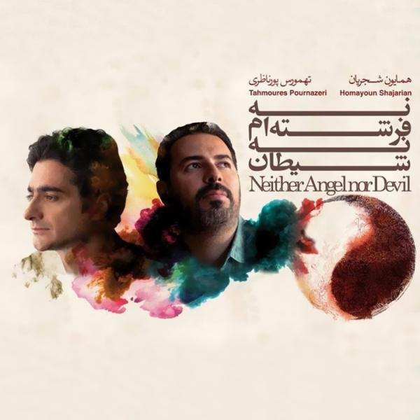 Homayoun Shajarian & Tahmoures Pournazeri - Chouni Bi Man Song | همایون شجریان و تهمورس پورناظری چونی بی من'