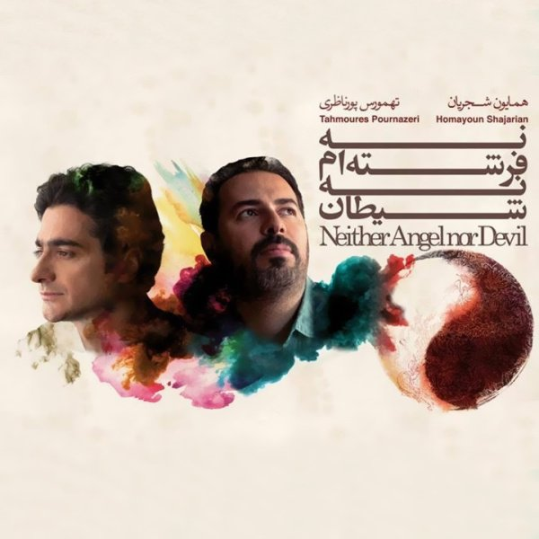 Homayoun Shajarian & Tahmoures Pournazeri - Daroone Ayeneh Song | همایون شجریان و تهمورس پورناظری درون آینه'