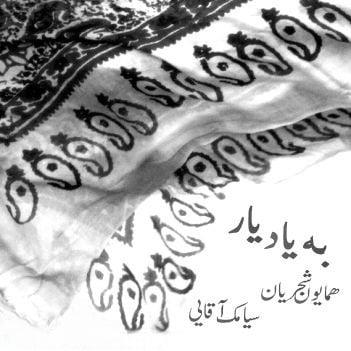Homayoun Shajarian - Yaad Bad (Ft Siamak Aghai) Song | همایون شجریان یاد باد'