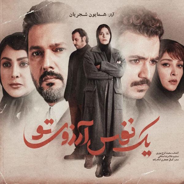 Homayoun Shajarian - Yek Nafas Arezouye To Song | همایون شجریان یک نفس آرزوی تو'