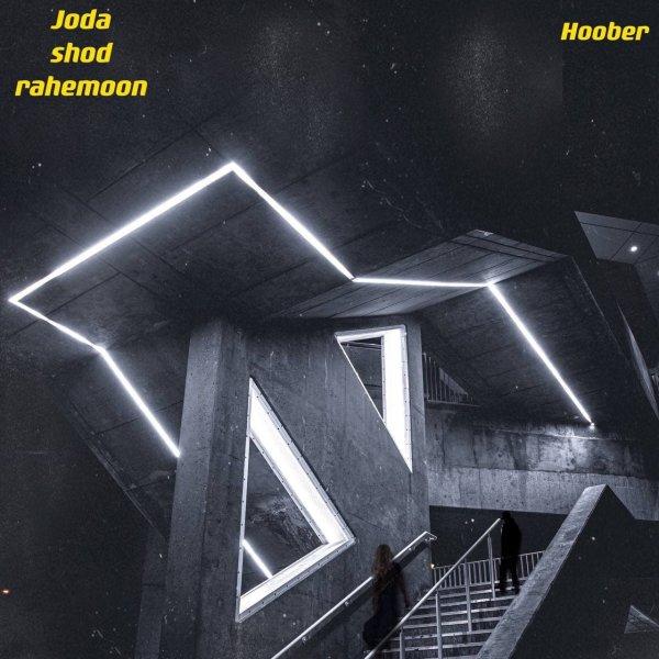 Hoober - Joda Shod Rahemoon Song'