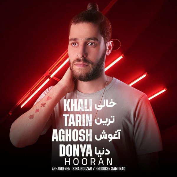 Hooran - Khali Tarin Aghoshe Donya Song'