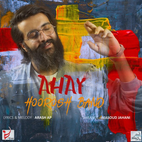 Hoorosh Band - Ahay Song | هوروش بند آهای'