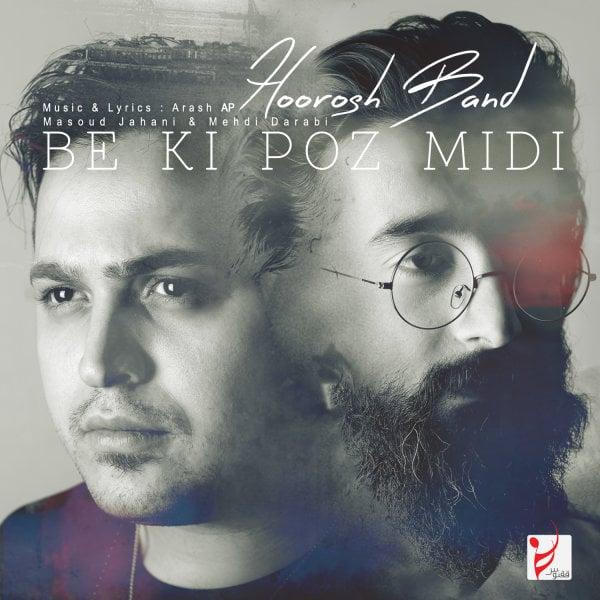 Hoorosh Band - Be Ki Poz Midi Song | هوروش بند به کی پز میدی'