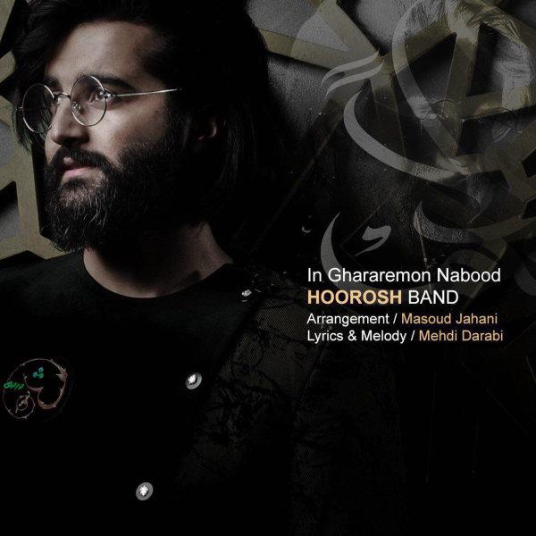 Hoorosh Band - In Ghararemon Nabood Song   هوروش بند این قرارمون نبود'