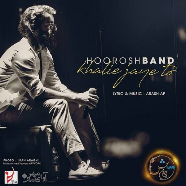 Hoorosh Band - Khalie Jaye To Song   هوروش بند خالیه جای تو'