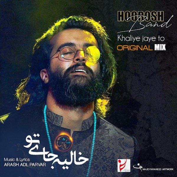 Hoorosh Band - Khalie Jaye To (Original Mix) Song   هوروش بند خالیه جای تو'