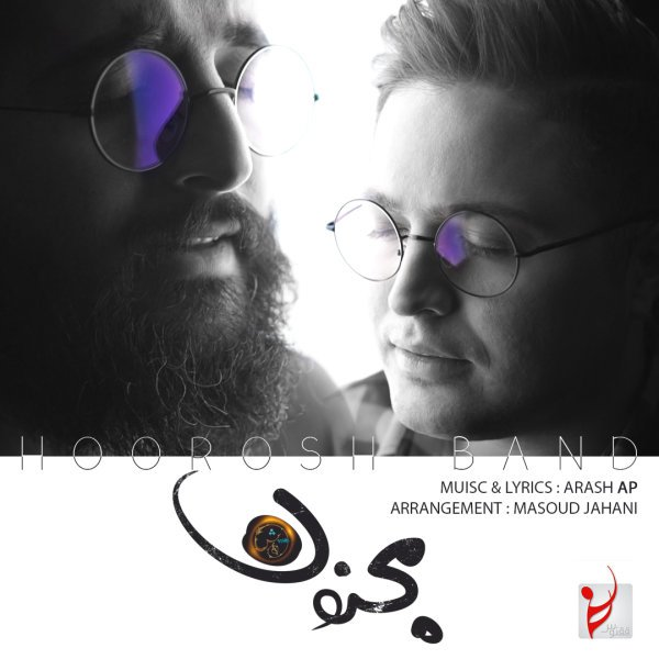 Hoorosh Band - Majnoon Song | هوروش بند مجنون'