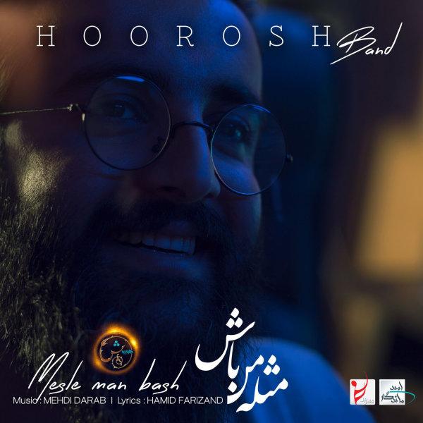 Hoorosh Band - Mesle Man Bash Song | هوروش بند مثل من باش'