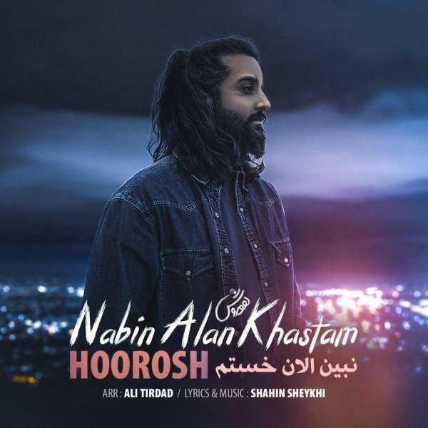 Hoorosh Band - Nabin Alan Khastam Song | هوروش بند نبین الان خستم'