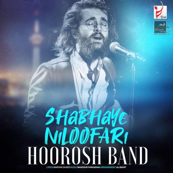 Hoorosh Band - Shabhaye Niloofari Song | هوروش بند شب های نیلوفری'