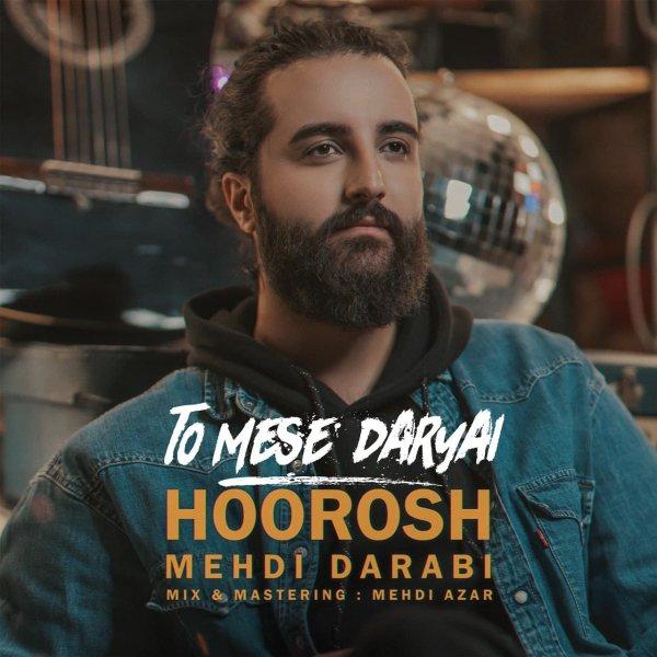 Hoorosh Band - To Mese Daryai Song | هوروش بند تو مثه دریایی'