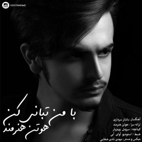 Hootan Honarmand - Ba Man Tabani Kon Song'