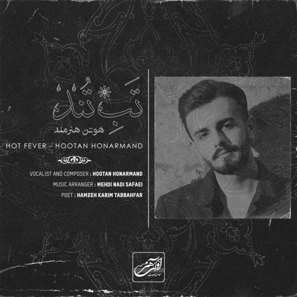 Hootan Honarmand - Tabe Tond Song'