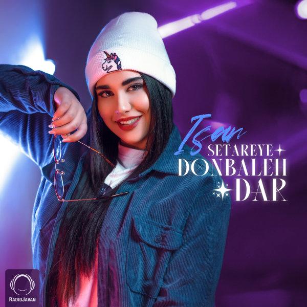 Isan - Setareye Donbaleh Dar Song | آیسن ستاره ی دنباله دار'