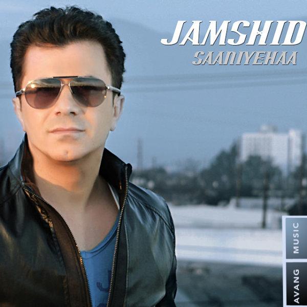 Jamshid & Baran - Hesse Asheghi Song | جمشید و باران حس عاشقی'