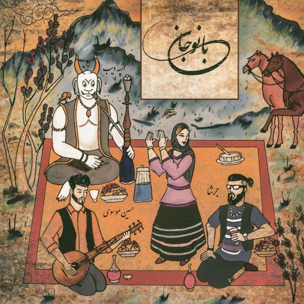 Jarshaa - Banu Jan (Ft Hosein Musavi) Song'
