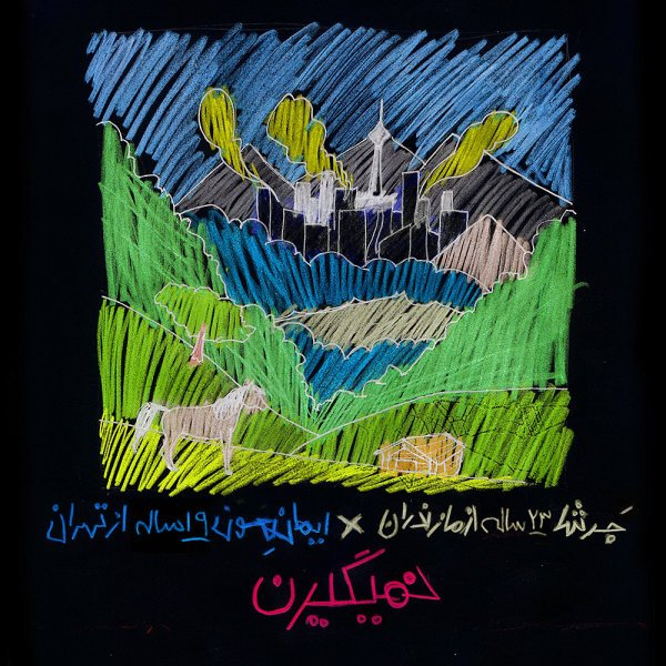 Jarshaa - Nemigiran (Ft Imanemun) Song | جرشا نمیگیرن ایمانمون'