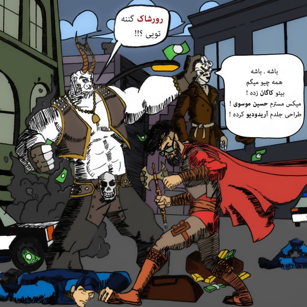 Jarshaa - Rorschach Song'