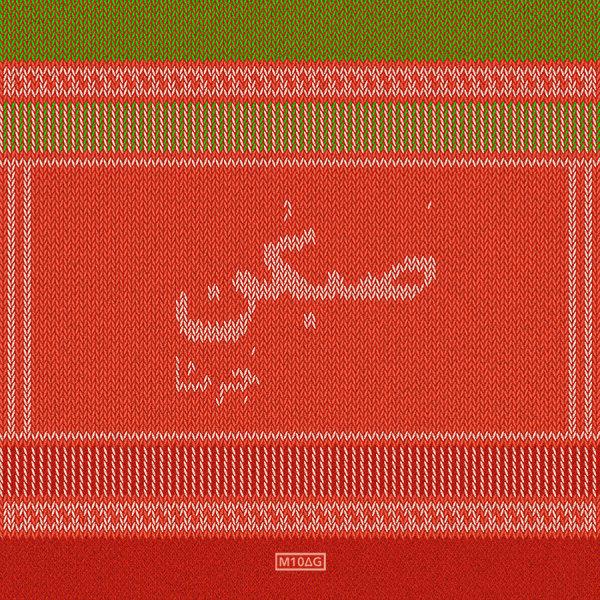 Jarshaa - Sab Kon Song | تهم سب کن'