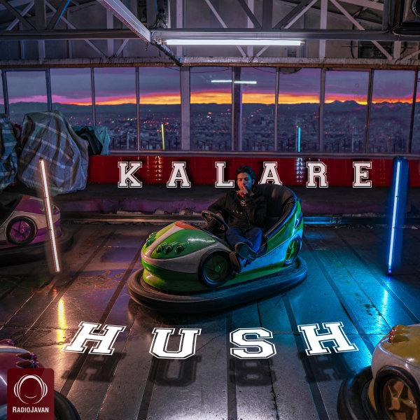 Kalare - Hush Song   کلاره هاش'