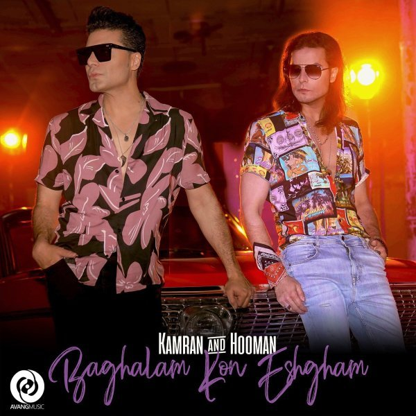 Kamran & Hooman - Baghalam Kon Eshgham Song | کامران و هومن بغلم کن عشقم'