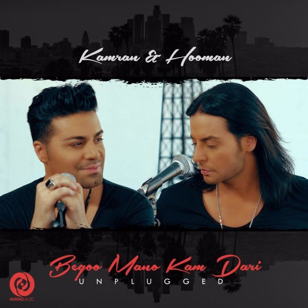 Kamran & Hooman - Begoo Mano Kam Dari (Unplugged) Song | کامران و هومن بگو منو کم داری'