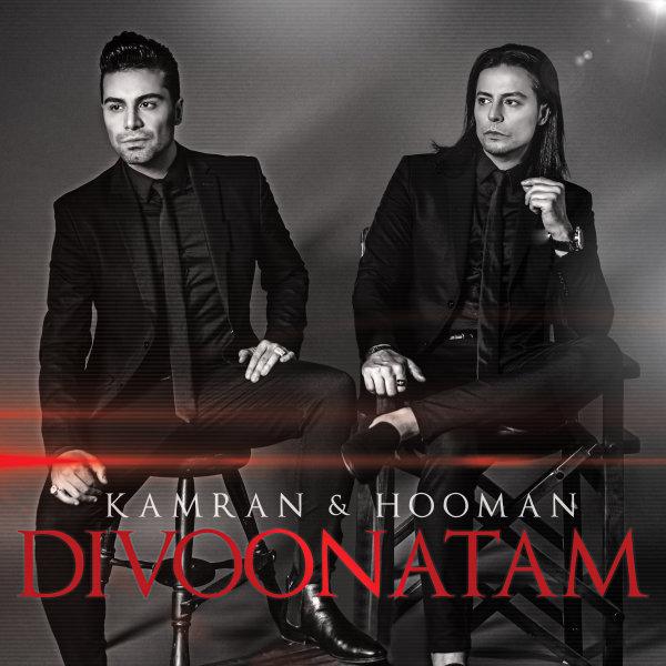 Kamran & Hooman - Divoonatam Song   کامران و هومن دیوونتم'