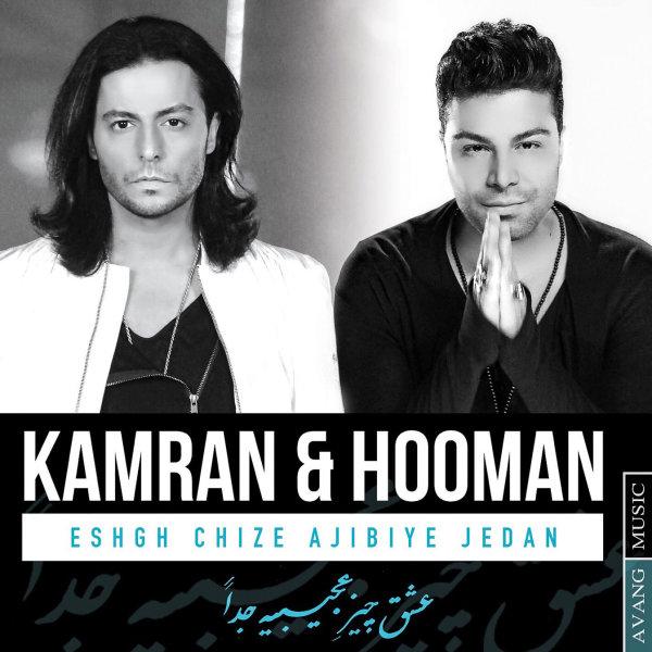 Kamran & Hooman - Eshgh Chize Ajibiye Jedan Song | کامران و هومن عشق چیز عجیبیه جدا'