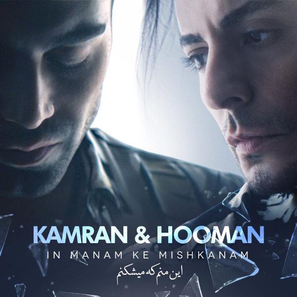 Kamran & Hooman - In Manam Ke Mishkanam Song   کامران و هومن این منم که میشکنم'
