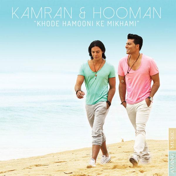 Kamran & Hooman - Khode Hamooni Ke Mikhami Song | کامران و هومن خود همونی که میخوامی'