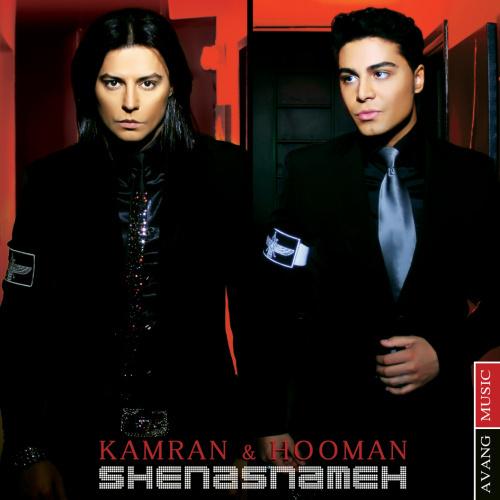 Kamran & Hooman - Man Age Nabasham (Remix) Song | کامران و هومن من اگه نباشم ریمیکس'