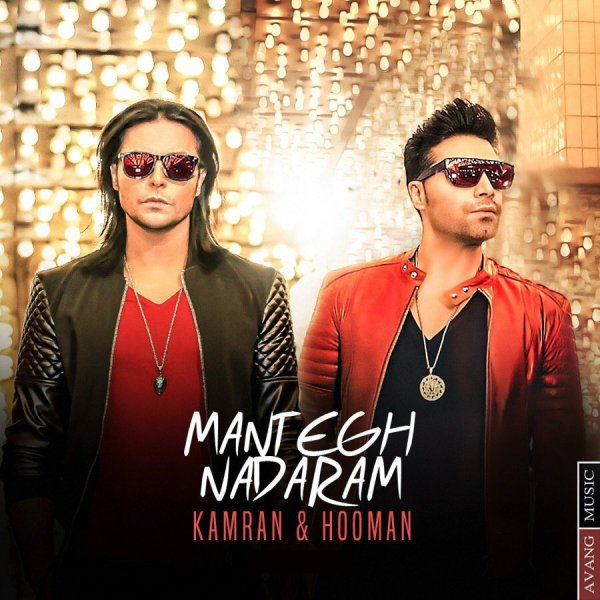 Kamran & Hooman - Mantegh Nadaram Song | کامران و هومن منطق ندارم'