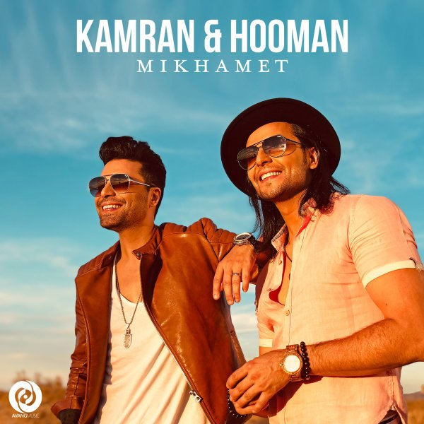 Kamran & Hooman - Mikhamet Song   کامران و هومن میخوامت'