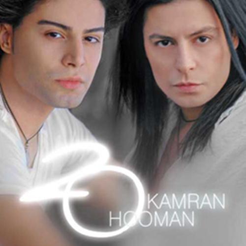 Kamran & Hooman - Oon Ba Man Song   کامران و هومن اون با من'