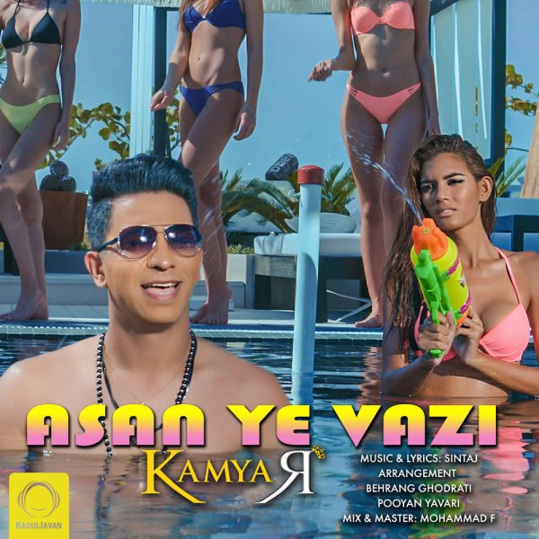 Kamyar - Asan Ye Vazi Song   کامیار اصن یه وضی'