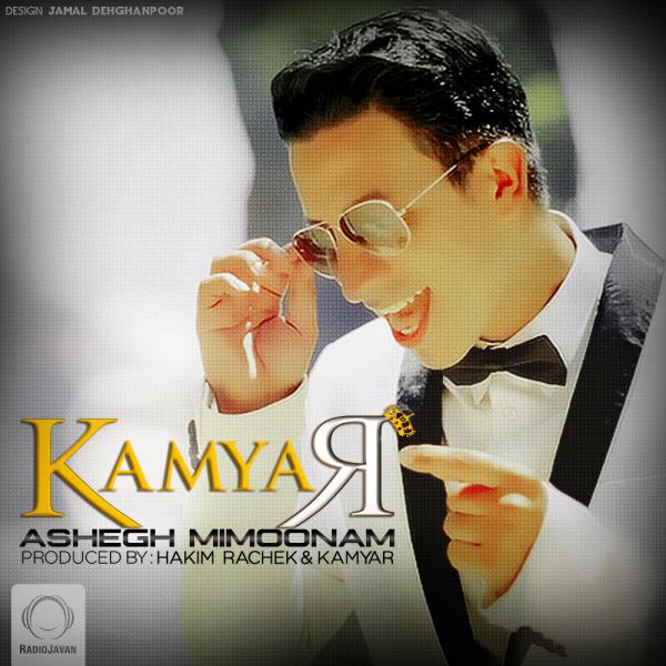 Kamyar - Ashegh Mimoonam Song | کامیار عاشق میمونم'