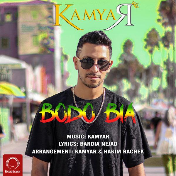 Kamyar - Bodo Bia Song | کامیار بدو بیا'