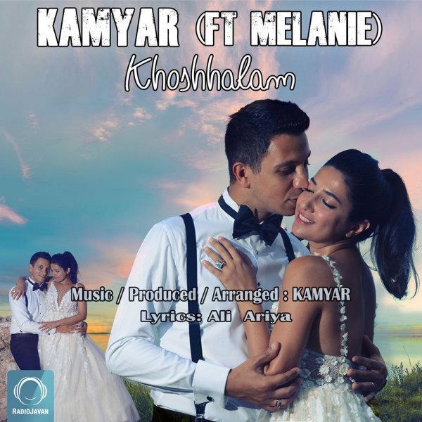 Kamyar - Khoshhalam (Ft Melanie) Song | کامیار خوشحالم ملانی'