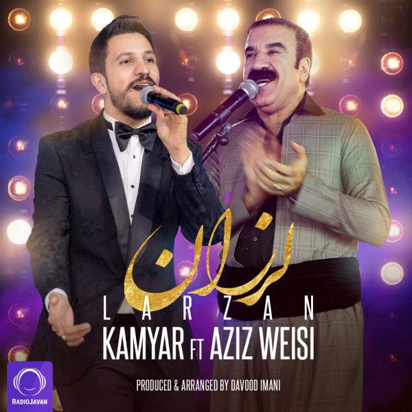 Kamyar - Larzan (Ft Aziz Waisi) Song | کامیار لرزان عزیز ویسی'
