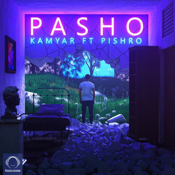 Kamyar - Pasho (Ft Pishro) Song | کامیار پاشو پیشرو'