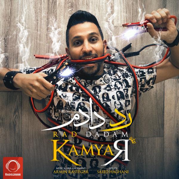 Kamyar - Rad Dadam Song | کامیار رد دادم'