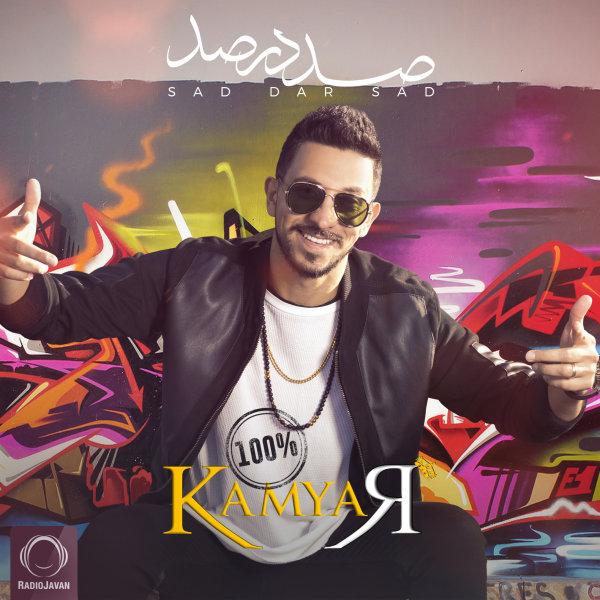 Kamyar - Sad Dar Sad Song   کامیار صد در صد'