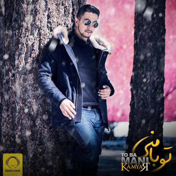 Kamyar - To Ba Mani Song | کامیار تو با منی'