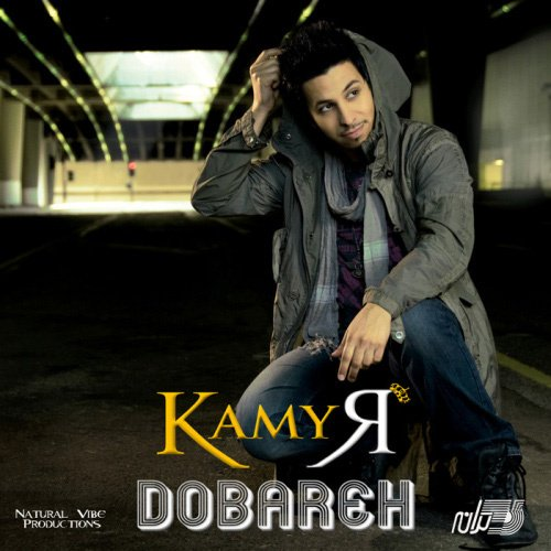 Kamyar - Dobareh Song | کامیار دوباره'