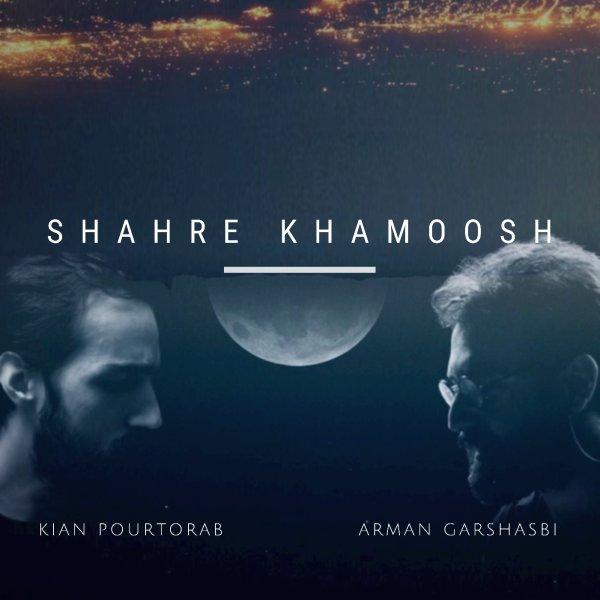 Kian Pourtorab - Shahre Khamoosh (Ft Arman Garshasbi) Song | کیان پورتراب شهر خاموش  آرمان گرشاسبی'