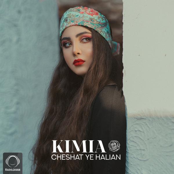Kimia - Cheshat Ye Halian Song   کیمیا چشات یه حالین'