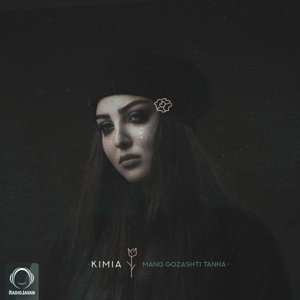 Kimia - Mano Gozashti Tanha Song | کیمیا منو گذاشتی تنها'