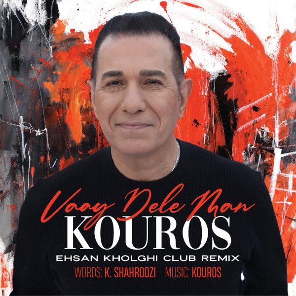 Kouros - Vaay Dele Man (Remix) Song   کوروس وای دل من ریمیکس'