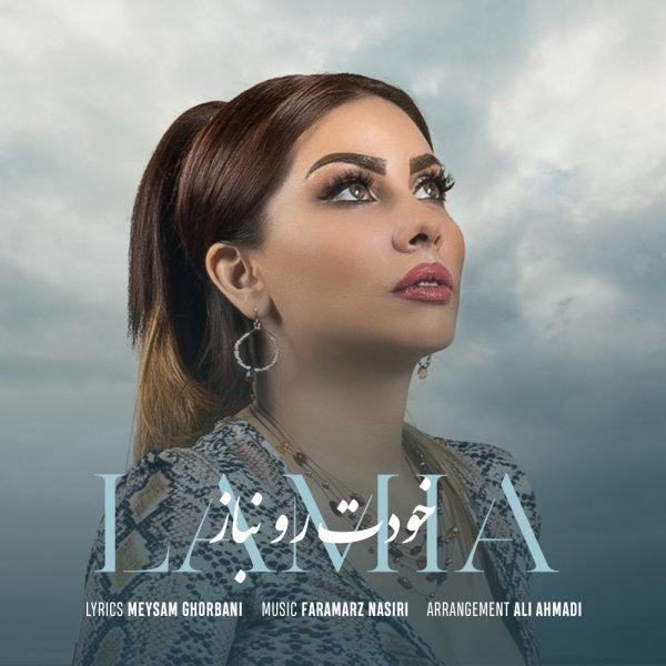 Lamia - Khodet Ro Nabaz Song'